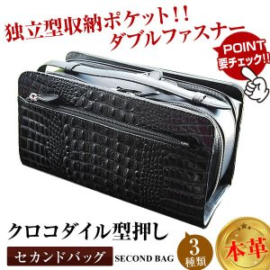 独立型収納ポケット ダブルファスナー!!セカンドバッグ/本革/クロコダイル型押し/メンズ レディース バッグ 男女兼用|ashiya-rutile