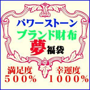 おまかせ福袋 2015!参萬円パワーストーン天然石ブレスレット&財布 ashiya-rutile