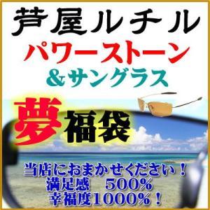 おまかせ福袋 2015!壱万円パワーストーン天然石ブレスレット&サングラス ashiya-rutile