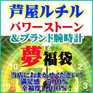 おまかせ福袋 2015!壱萬円パワーストーン天然石ブレスレット&ブランド時計 ashiya-rutile