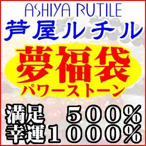 おまかせ夢福袋 2016!壱萬円パワーストーン天然石ブレスレット福袋 ashiya-rutile