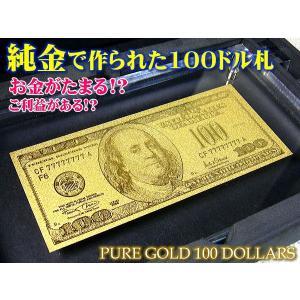 純金/100ドル札/風水/インテリア/置物|ashiya-rutile