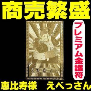 商売繁盛 恵比寿えびす様 えべっさん 財布に入れて金運アップ祈願 開運ゴールドプレート プレミアム金護符 ashiya-rutile