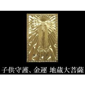 ≪完売御礼≫お子様の守護・金運(地蔵大菩薩)!開運ゴールドプレート ashiya-rutile