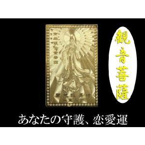 あなたの守護・金運(観音菩薩)!開運ゴールドプレート ashiya-rutile
