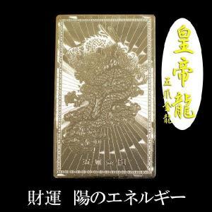財布に入れる!財運・陽エネルギー(皇帝龍)!開運ゴールドプレート ashiya-rutile