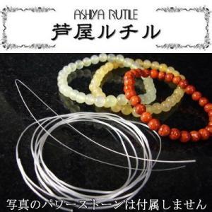 パワーストーン/ゴム/シリコンゴム/パーツ/通し針/ブレスレット修理制作キッド|ashiya-rutile