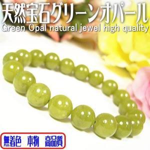 グリーンオパール天然宝石 10mm ブレスレット 高品質 無着色 ashiya-rutile