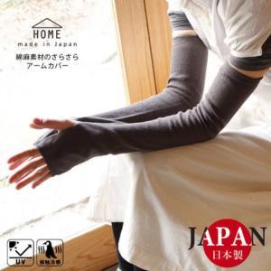 日本製 綿麻素材のさらさら 接触冷感 アームカバー 紫外線カット 肌ざわり バツグン Made in Japan ashiya-rutile