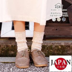 日本製 さらさら綿(コットン)素材 つぶつぶリブソックス 靴下 レッグウェア クルー丈 冷房対策 履き心地バツグン Made in Japan ashiya-rutile