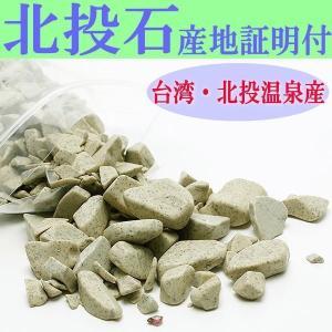 湯治などでよく知られる秋田県の玉川温泉と、 台湾の北投温泉でしか産出されない貴重な鉱物です。  台湾...