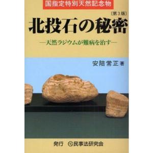 北投石の秘密  天然ラジウムが難病を治す 単行本|ashiya-rutile