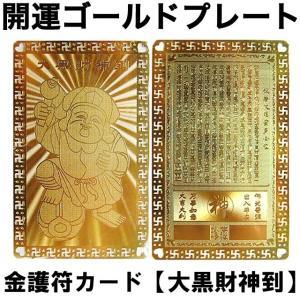 財布に入れて金運アップ 大黒財神到「開運ゴールドプレート」金護符ゴールドカード ashiya-rutile