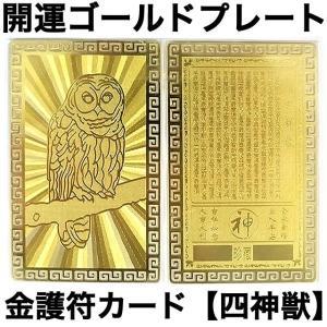 財布に入れて「幸福を呼ぶ」ふくろう・梟・フクロウ「開運ゴールドプレート」金護符ゴールドカード|ashiya-rutile