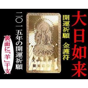 ≪完売御礼≫「羊」が裏面に!大日如来「開運ゴールドプレート」金護符|ashiya-rutile