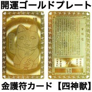 財布に入れて金運アップ!招き猫「開運ゴールドプレート」金護符ゴールドカード ashiya-rutile