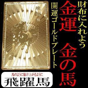 財布に入れて金運アップ祈願 金の馬【飛躍馬】金護符 ashiya-rutile