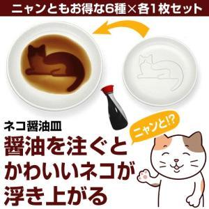 ネコ醤油皿 6種 各1枚セット/皿/醤油皿/小皿/小鉢/食器 カトラリー ashiya-rutile