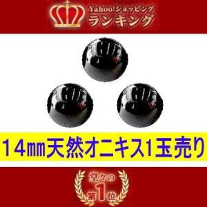 オニキス 高品質 天然石 【1玉売り】8mm〜14mm|ashiya-rutile