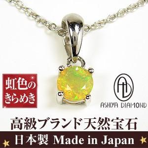 3万3,000円→80%OFF 送料無料 オパール天然宝石ネックレス/芦屋ダイヤモンド正規品(Pタイプ)日本製アクセサリー|ashiya-rutile