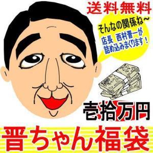 そんなの関係ねぇ〜「晋ちゃん福袋」福袋|ashiya-rutile