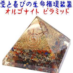 オルゴナイト ピラミット/水晶のマカバスター【愛と喜びの生命循環装置】|ashiya-rutile