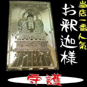 ≪完売御礼≫お釈迦様「開運祈願ゴールドプレート:金護符」当店1番人気|ashiya-rutile