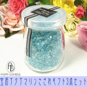 食べられないプリン/宝石アクアマリンギフト3点セット≪特選・超透明≫かわいい本物プリンのガラス瓶/芦屋ダイヤモンドポーチ付き