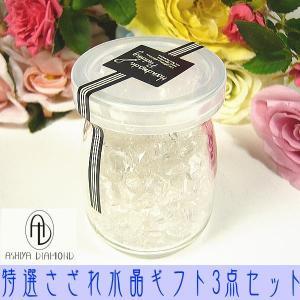 食べられないプリン/さざれ水晶ギフト3点セット≪特選・超透明≫特大ブラジル産/かわいい本物プリンのガラス瓶/ポーチ付き|ashiya-rutile