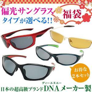 2019年福袋 日本の超高級ブランドDNA(ディーエヌエー)メーカー製 偏光サングラス 2本で2,980円 タイプが選べる 福袋|ashiya-rutile
