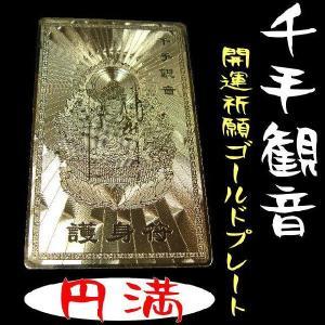 千手観音「開運祈願ゴールドプレート:金護符」物事すべて円満|ashiya-rutile
