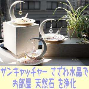 サンキャッチャー/月のオブジェ陶器の器/さざれ水晶(ローズクオーツ)浄化3点セット|ashiya-rutile