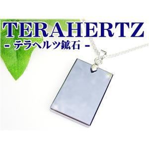【高品質】テラヘルツ鉱石ペンダントトップ 超遠赤外線/健康★チェーンは付属しません|ashiya-rutile