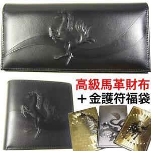 2019年 福袋 馬革財布+金護符1枚 本物の高価な馬革コードバン/跳び馬=浮き彫り/芦屋ダイヤモンド正規品/メンズ財布と2折り財布|ashiya-rutile