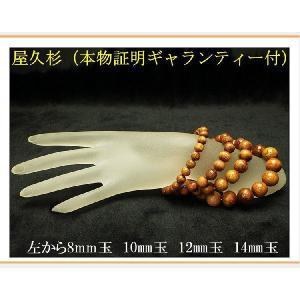 屋久杉ブレスレット12mm玉|ashiya-rutile