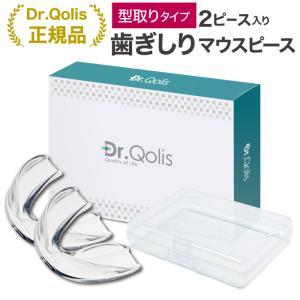 歯ぎしり防止マウスピース 2個セット 型取りで圧倒的なフィット感 お湯で1分あなただけの歯形に はぎしり ナイトガード いびき 対策グッズ