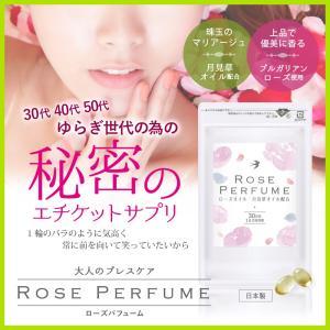 ローズサプリ 飲む香水 薔薇サプリ 体臭 口臭 加齢臭 対策 1カ月分 国内産 送料無料