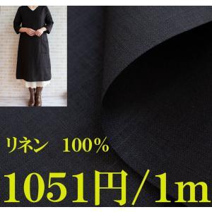リネン生地 ブラック■幅135cm■1m単価851円 中厚