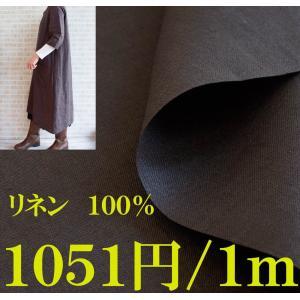 リネン生地 チャコール■幅137cm■1m単価889円 中厚