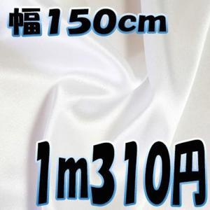 黒 幅150cm 1m310円