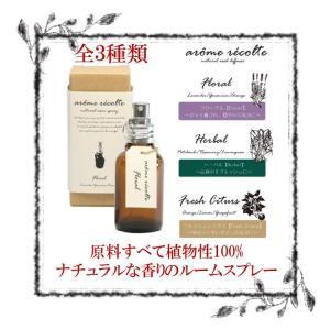arome recolte ナチュラルルームスプレー 全3種類 ルームミスト アロマミスト 精油