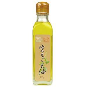 生えごま油(荏胡麻油)190g エゴマ100%...