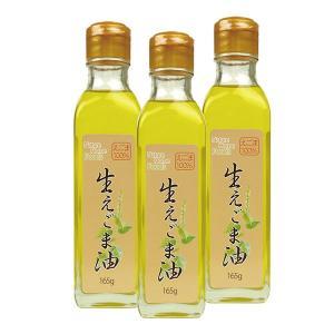 生えごま油(荏胡麻油)190g×3本セット エゴマ100%