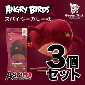 アングリーカレー味(赤紫)3個セット|asiaichiba