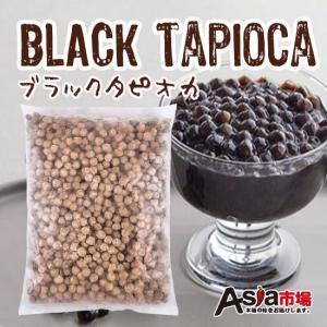 「冷凍」話題のブラックタピオカ大容量1kg!!レンジで1分温めるだけで超簡単!お店と自宅で簡単に作れる!