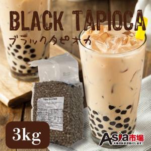 「冷凍」黒糖生ブラックタピオカ3kg話題のブラックタピオカ大容量大粒生ブラックタピオカ3kgお店と自宅で簡単に作れる!