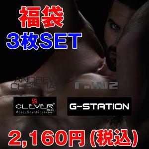 【形選択OK!メンズインナー厳選3枚 詰合せ福袋】G-sta...