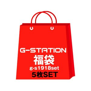 福袋 G-STATION お買い得 宅配便限定 人気ボクサーとランダム4枚福袋♪  happybag...