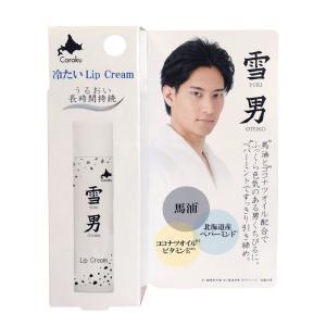 雪男 リップクリーム さっぱり 馬油 メンズ 男性化粧品 日本製
