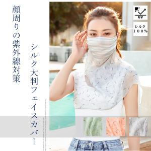 ノンブランドシルク製 フェイスカバー バンダナマスク フェイスガード 男女兼用 透け シースルー